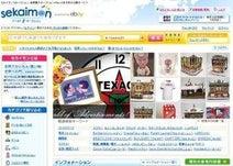 イーベイの日本公式海外オークション「セカイモン」、『Vプリカ』と提携