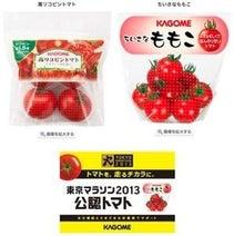 東京マラソンに36,000個のトマト カゴメが「東京マラソン2013公認トマト」を配布
