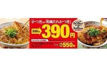 4日間限定! やよい軒の「かつ丼」が2/22まで240円引きに!