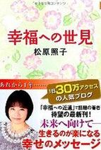 大震災 予言 東日本