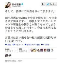 Twitter 田中 理恵