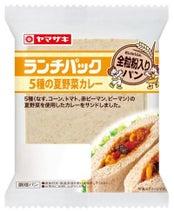 ランチパック、7月の新商品は「5種の夏カレー」「焼肉&マヨネーズ」など5種類