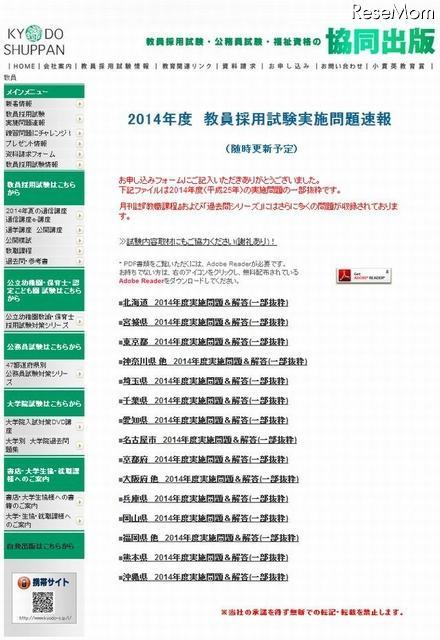 教員 採用 試験 問題 ダウンロード 北海道