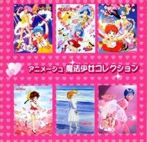 スタジオぴえろ魔法少女コンピ盤の増補改訂版がリリース