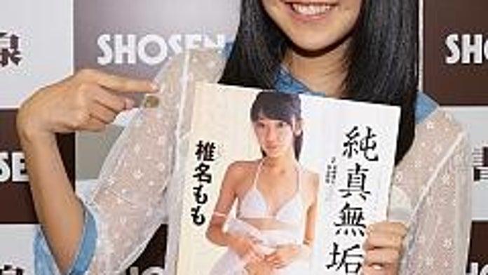 椎名もも まさに純真無垢なピュアな写真集 - Ameba News [アメーバ ...