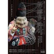 東京都・六本木で「新・博多粋伝。」展 -「鷹の爪団」の博多人形も登場