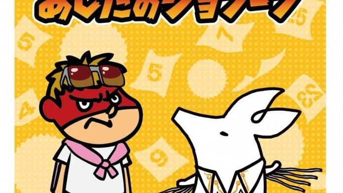 タウンワーク公式キャラクタージョブーブが秘密結社鷹の爪