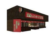福岡県太宰府市に、天然とんこつラーメン「一蘭」初のお土産専門店が登場