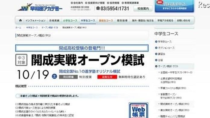 早稲 アカ web 帳票