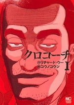 長瀬智也主演「クロコーチ」が挑む3億円事件は、なぜ何度もドラマ化されるのか
