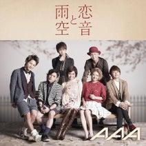 AAAの最新作「恋音と雨空」が月間再生回数No.1を記録