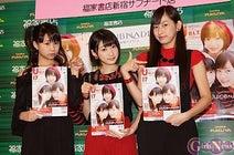Juice=Juice 高木紗友希・宮本佳林・植村あかり 「B.L.T. U-17」の表紙に!