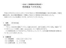 仙台の交通系ICカード、名称は「イクスカ」に決定 最終候補に「ノルッチャ」「ササピ」なども