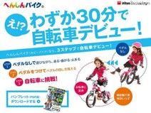ペダルを後付けできる「へんしんバイク」で練習、幼児が30分で自転車デビュー