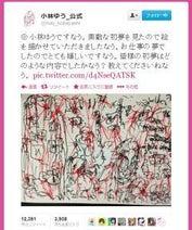 「地獄絵図」「赤はやめろ」の声も……画伯こと声優の小林ゆうさんの素敵な初夢を描いた絵が凄い