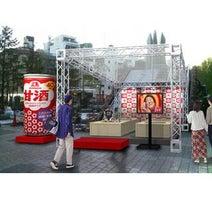 東京スカイツリータウンに「甘酒足湯」が登場! 甘酒のサンプリングも実施