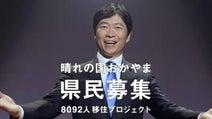 「晴れの国おかやま」8092人移住者募集 県知事がミュージカルで猛アピール!
