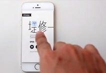 【ソルデジ】『iPhone』対応の『しゃべる名刺』がおもしろい! タップした場所を説明してくれる