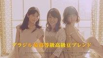 AKB48が癒しの笑顔で頑張るサラリーマンにエール!『ワンダ 金の微糖』新TVCM 2月1日からオンエア!