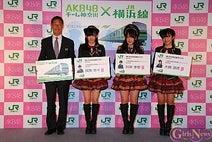 AKB48の次世代メンバーが横浜線の新型車両をPR 川栄李奈、大島涼花、岡田奈々が「チーム神奈川」に就任!