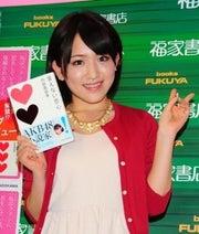 AKB48の内田眞由美が小説家デビュー - 「リアルな体験がない部分は妄想で」