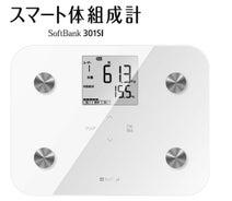 ソフトバンク、スマホで健康管理できる「スマート体組成計 SoftBank 301SI」発売