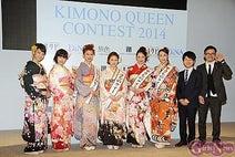 きものクイーンコンテスト2014に剛力彩芽・小芝風花が登場! 着物美人と華やかな共演