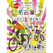 愛知県名古屋市で、スポーツ自転車を見る・乗る・買うイベントを初開催