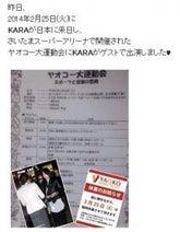 スーパーヤオコーの社内運動会がお金を払って入場したいレベル 福澤朗の司会で田原俊彦とKARAのライブも!