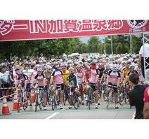 ママチャリもOK! 加賀温泉郷で自転車と温泉を楽しむ「温泉ライダー」開催