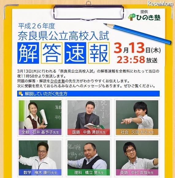 入試 公立 高校 奈良 県