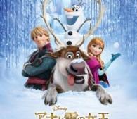 松たか子が歌う『アナと雪の女王』劇中歌が、皆を感動させる理由