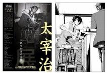 文学×コミック 太宰治と『文豪ストレイドッグス』コラボポスター解禁!