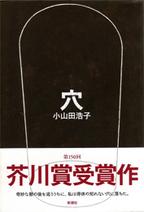 芥川賞『穴』を生んだ独特な小説手法