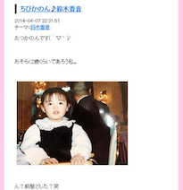 モー娘。鈴木香音 幼少時の写真公開「全然変わってない」「天使」と大絶賛