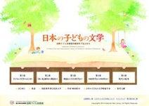 国立国会図書館、子ども文学の歴史をWebで公開 『赤い鳥』『キャベツくん』など代表作を紹介