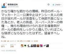音楽評論家の岩田由記夫さん「ポールの公演中止は深酒で体調不良になったため」とツイートし批判殺到