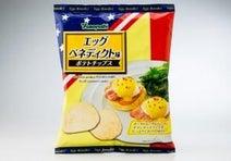 ポテトチップス界の異端児ヤマヨシの新しい変化球は  女子に人気沸騰中の『エッグベネディクト味』だ!
