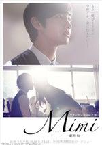 チャンミン(東方神起)主演作『Mimi』、5月に期間限定で劇場公開決定