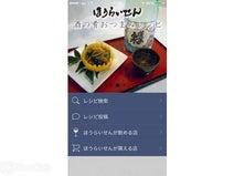 酒の肴に特化したレシピアプリがリリース