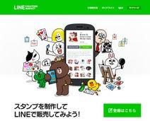 LINEクリエイターズマーケット、販売対象国を拡大