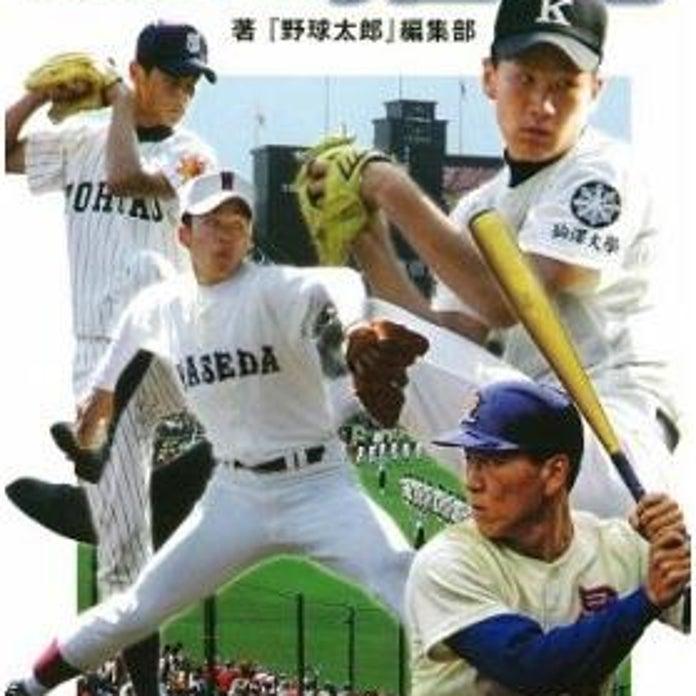 かつて、甲子園のグラウンドではイモを育てていた『高校野球のスゴイ話 ...