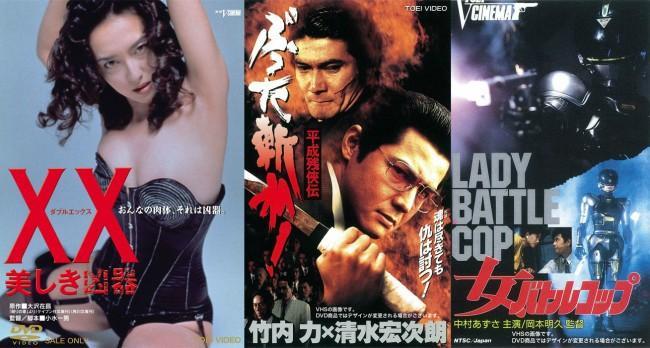 東映Vシネマ、25周年記念!厳選25タイトル連続DVDリリース
