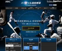 【高校野球2014夏】ABC 朝日放送「バーチャル高校野球」甲子園の全試合をライブ中継