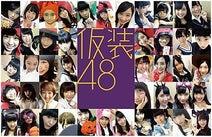 HKT48が今年もコスプレに挑戦!LOTTE×HKT48「仮装48」がスタート!