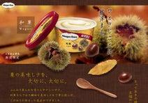 マロンを楽しもう アイスやパン用ホイップ……続々登場した秋向けスイーツ