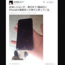 iPhone6が発売! 買ってすぐ落として割ってしまったバンドメンバーのツイートが話題に