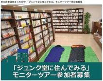 本屋で好きなだけ読んでそのまま寝られる 「ジュンク堂に住んでみるツアー」モニター参加者を募集
