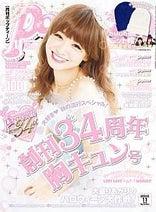 月刊Popteen創刊34周年号で看板モデル西川瑞希が堂々のカバー