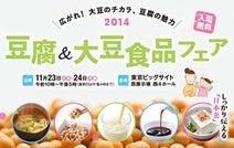 東京都江東区で、丸ごと大豆の食品フェアが開催